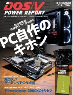 DOS/V POWER REPORT (ドスブイパワーレポート) 2020年 春