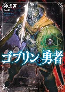 [Novel] Goburin no Yusha ( ゴブリンの勇者) 01